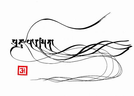 calligraphy by Jayarava - prajnaparamita